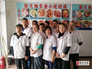 新疆椒麻雞技術培訓就選新天地