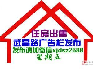 【2019.6.28】住房出售發布信息請加微信xjdsz2588