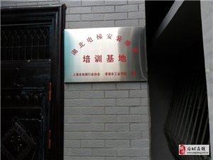 孝感工業學校電梯專業胡老師13117009897