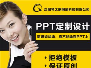 PPT设计首选琴之歌网络科技