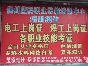 儋州蓝科职业技能培训中心招电工上岗证考证等业务