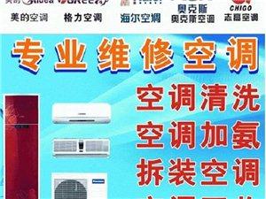 安國市空調維修,加氟,移機拆裝,清洗保養