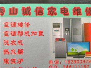 秀山空調清洗拆安裝『冰箱、洗衣機維修』秀山空調維修