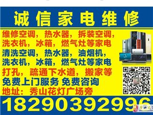 秀山空調維修 冰箱維修 洗衣機維修-秀山家電維修