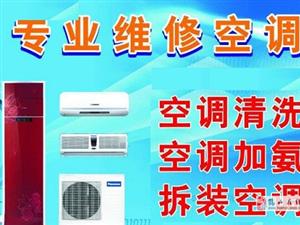 ***專業空調維修  不制冷維修  漏水    清洗