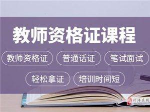 惠州教师资格证