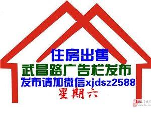 【2019.6.29】住房出售發布信息請加微信xjdsz2588
