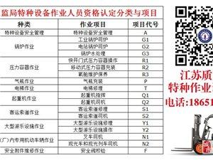 泗洪叉車證報名辦理 質監局特種作業證考培