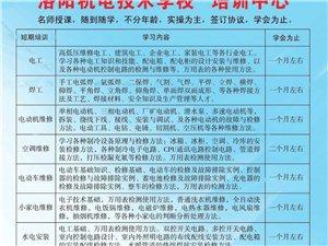 河南電工水電安裝哪學校最專業教學好 ?洛陽機電學校
