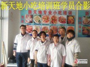 新疆椒麻雞技術培訓點擊了解