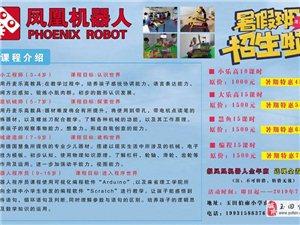 《玉田鳳凰機器人》暑假班全面招生~培養孩子的創造能力