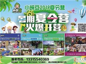 《玉田小豌豆》2019暑期夏令營火爆開營!