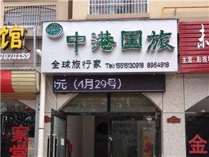 �赛S中港旅行社