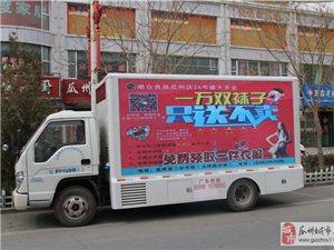 张芝传媒LED广告舞台车
