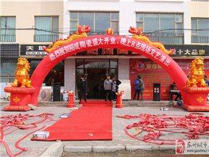 张芝传媒庆典分公司
