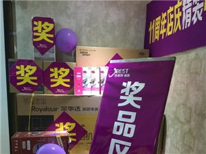 佰思特11周年店庆!