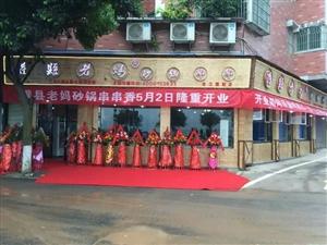 灌县老妈砂锅串串香合江店