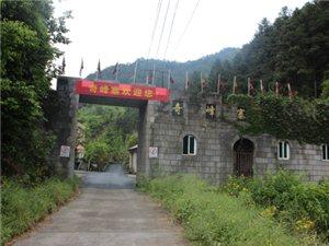 奇峰寨农庄