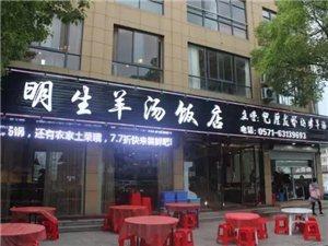 明生羊汤饭店