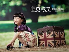 宝贝精灵中韩儿童摄影