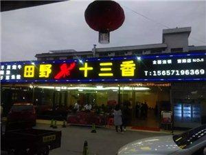 田野十三香龙虾富阳店