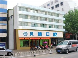 阜阳贝德口腔医院