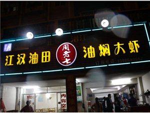 周老七油焖大虾