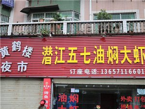 黄鹤楼油焖大虾