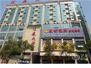 汇鑫大酒店