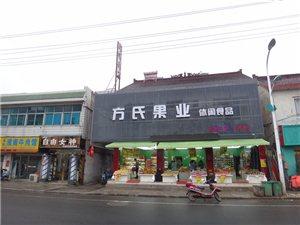 方氏果业休闲食品