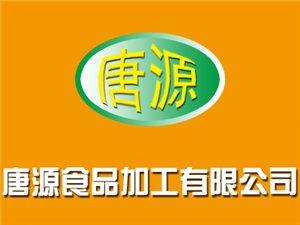唐县唐源食品加工有限公司