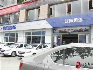 陇南恒达海马汽车4S店
