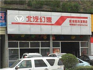 北汽幻速 陇南陇胜汽车销售公司