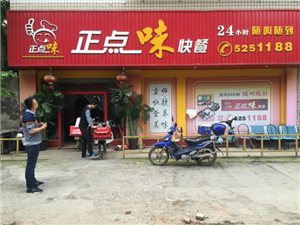 广汉正点味快餐店