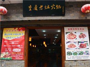 重庆老灶火锅合江店