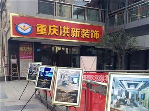 重庆洪新装饰