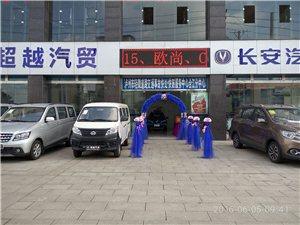 合江超越汽车销售有限公司