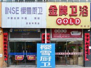 盂县樱雪厨卫、金牌卫浴专卖店