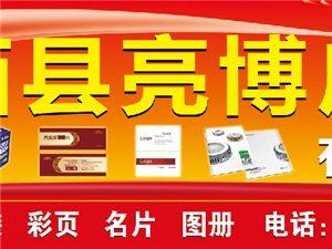 陇西县亮博广告有限公司