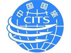 中国国际旅行社永城营业部