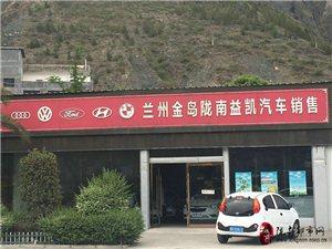 陇南益凯汽车销售服务有限公司