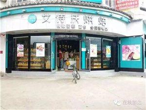 美高梅国际艾诗沃烘培坊-象山店