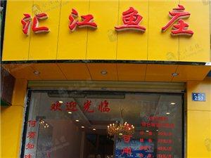 威尼斯人赌场网址汇江鱼庄