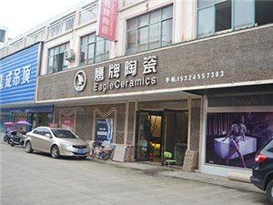 鹰牌陶瓷望江总代理