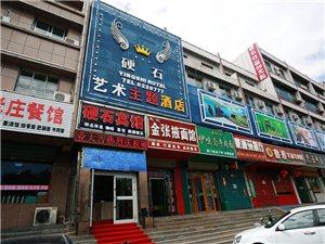 嘉峪关市硬石快捷宾馆