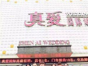 社旗县真爱国际婚纱摄影连锁机构