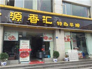 源香汇特色菜馆