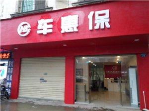 车惠保江夏店