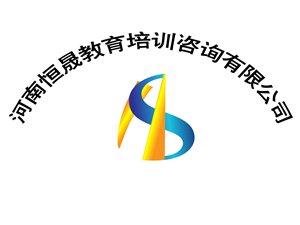 河南恒晟教育培�咨�有限公司