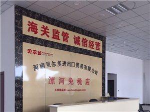 漯河免税店